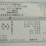 残価設定型クレジットで総支払額をシミュレーションした結果