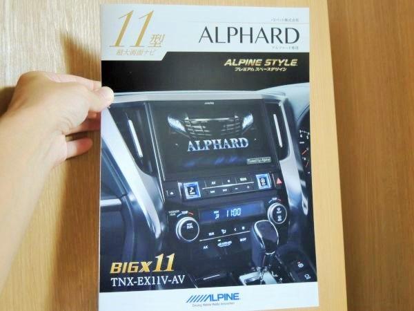 alphard71-30
