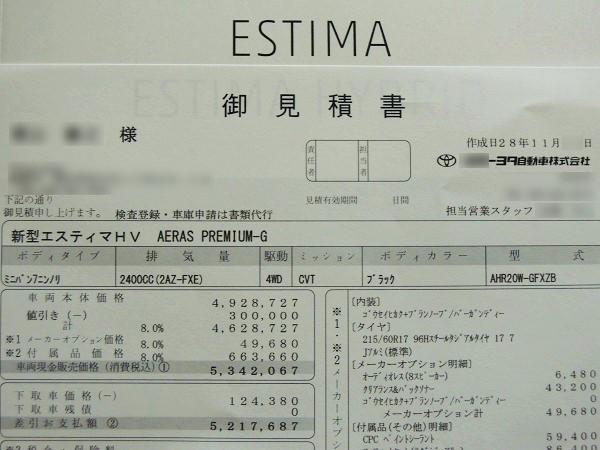 estima330-12