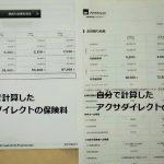 保険の代理店窓口で計算してもらったアクサダイレクトの自動車保険料、自分でもWEB見積もりして見た結果、保険料が違った!